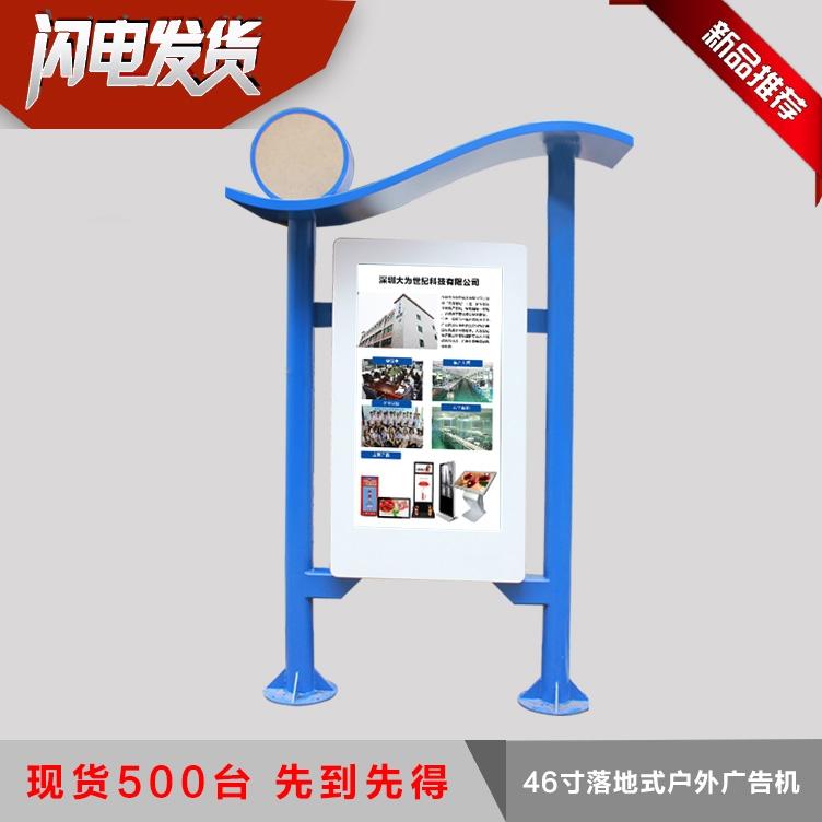 深圳大为世纪科技有限公司 大为世纪户外广告机46寸立式户外广告机高亮